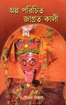 Alpo Parichita Jagrata Kali
