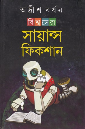 Biswasera Science Fiction