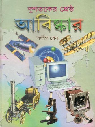 Dui Shataker Shresthya Abishkar