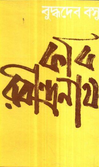 KABI RABINDRANATH