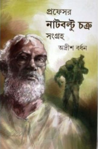 Prof Nutboltu Chakra Sangra 2nd