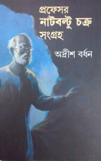 Professor Nutboltu Chakra Sangraha