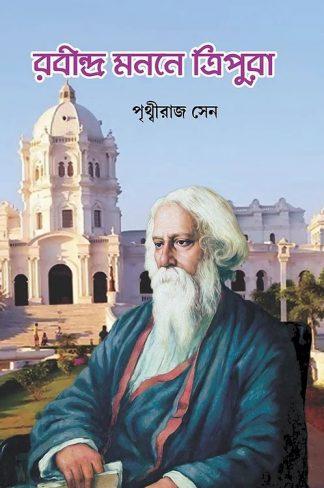 Rabindra Manane Tripura