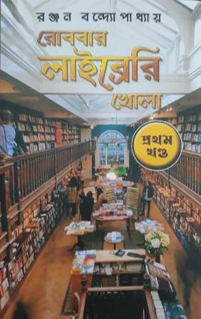 Rob Bar Library Khola (part-1)