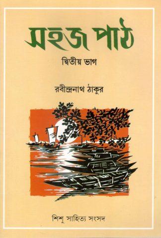 Sahaj Path (2nd Part)