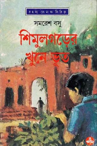 Shimulgorer Khune Bhoot