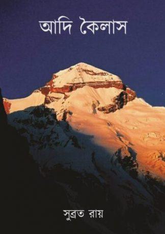 Adi Kailash