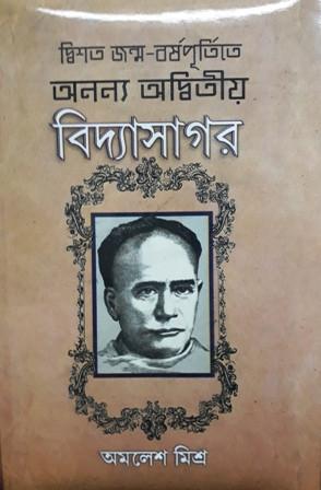 Ananya Adwitiya Vidyasagar
