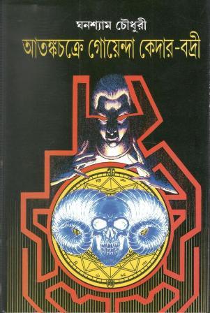 Atankachakre Goyenda Kedar -badri