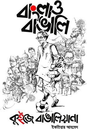 Bangla O Bangalee: Quize Bangaliana