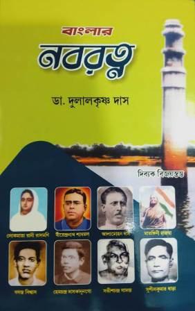 Banglar Nabaratna