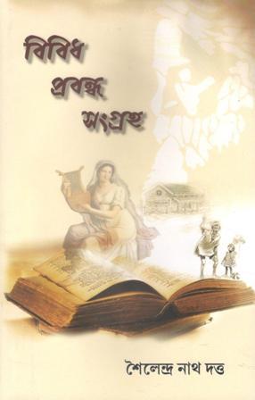 Bibidha Prabandha Sangraha