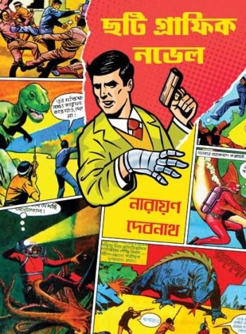 Chha-ti Graphic Novel