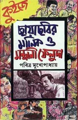 Chhayachhobir Manik O Sandhani Feluda Part 1