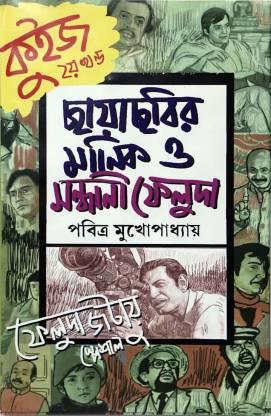 Chhayachhobir Manik O Sandhani Feluda Quiz Part 2