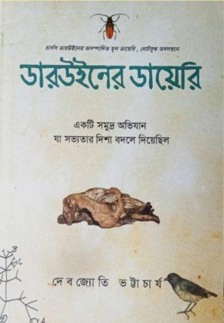 Darwiner Diary