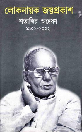 Lok Jayprakash