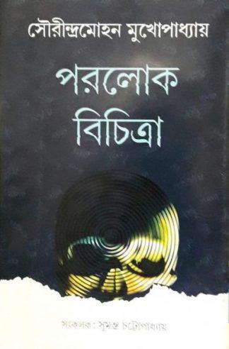 Parolok Bichitra