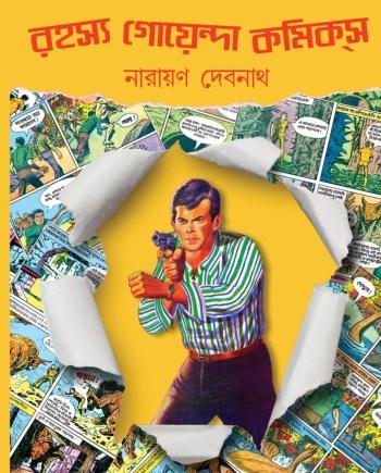 Rahasya Goyenda Comics