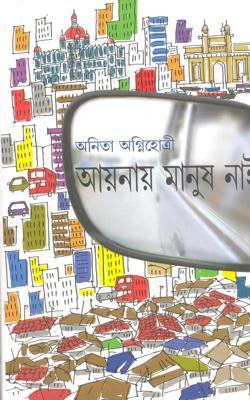 Ainaye Manush Nai