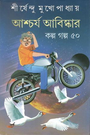 Ascharya Abishkar :kalpa,galpa 50