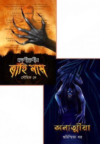 Refere Your Friend Add To Wishlist COMBO- Kaligunin Trahimam & Anatmiya