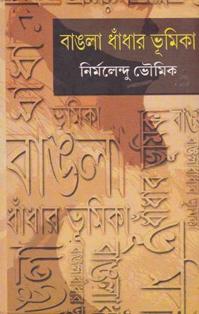 Bangla Dhadar Bhumick
