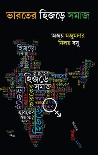 Bharater Hijre Samaj