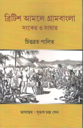 British Amole Gram Bangla: Sonket O Songhat