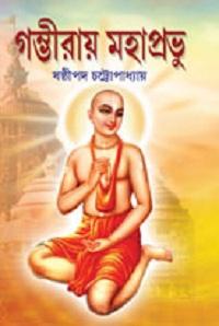 Gombhira Mahaprabhu