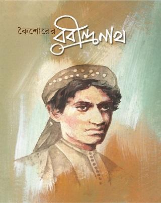 Kaishorer Rabindranath