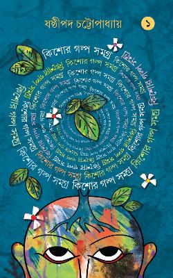 Kishore Galpa Samagra 1