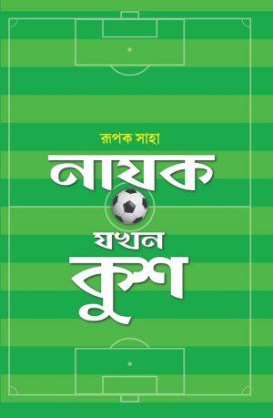 Nayak Jokhon Kush
