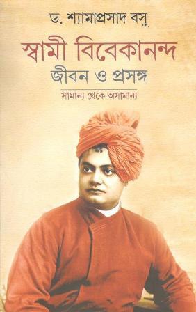 Swami Vivekananda Jivan O Prasanga
