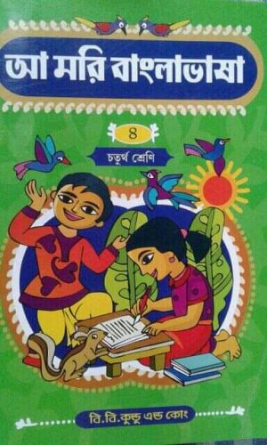 আমরি বাংলা ভাষা (চার)