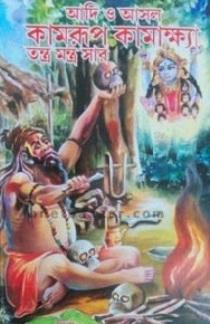 Adi O Asol Kamrup Kamakhya Tantra Mantra Sar