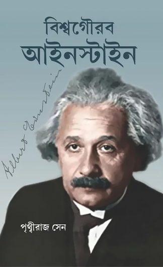 Biswa Gourab Einstien