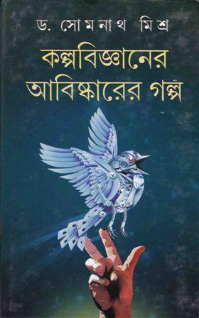 Kalpa Binaner Abishkarer Galpo
