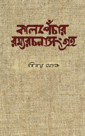 Kalpechar Ramyarachana Sangraha
