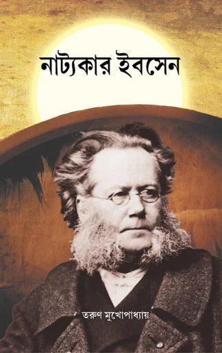 Natyakar Ibsen