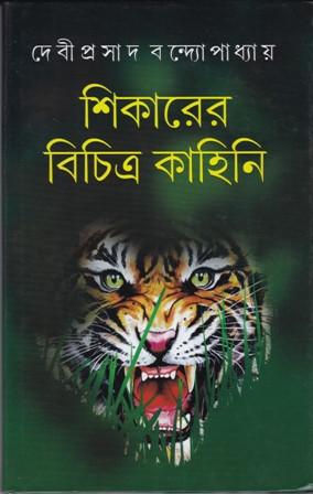 Sikarer Bichitra Kahini