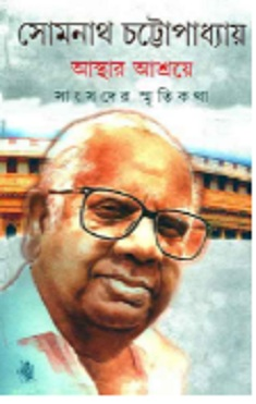 Somnath Chatterjee Asthar Ashroye