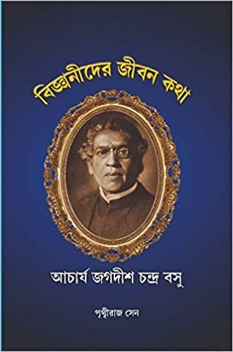 Acharya Jagadish Chandra Bose Biggyani der Jiban Kotha