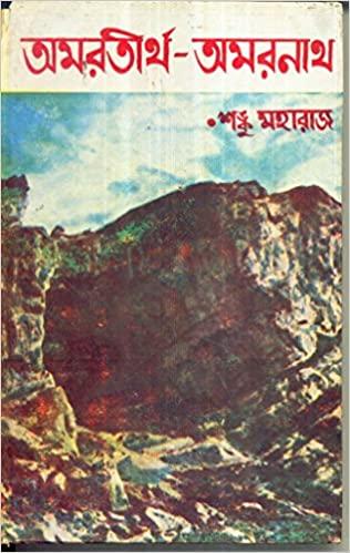 Amartirtha Amarnath
