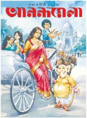 Anandamela Pujabarshiki 1428 (2021)