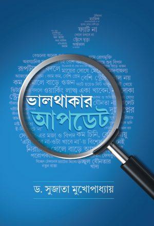 BHALO THAKAR UPDATE