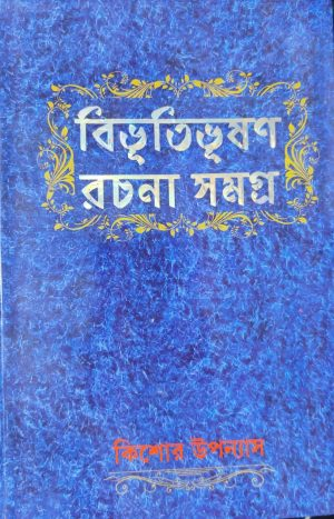 Bibhutibhushan Rachona Samagra