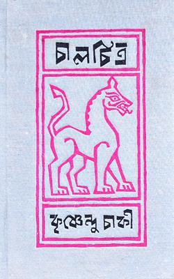 Chalchitra