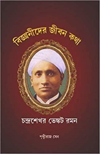 Chandra Sekhar Bhenkat Raman Biggyani der Jiban Kotha