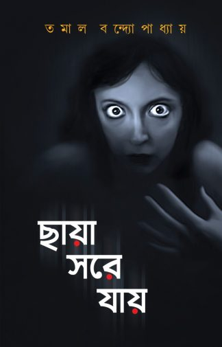 Chhaya Sore Jay